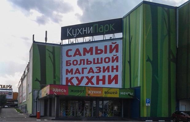 КухниПарк - мегамаркет кухонь в Москве