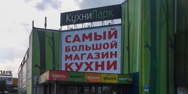 Кухни Парк